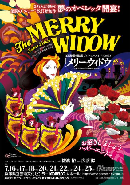 佐渡裕芸術監督プロデュースオペラ2021 喜歌劇『メリー・ウィドウ』