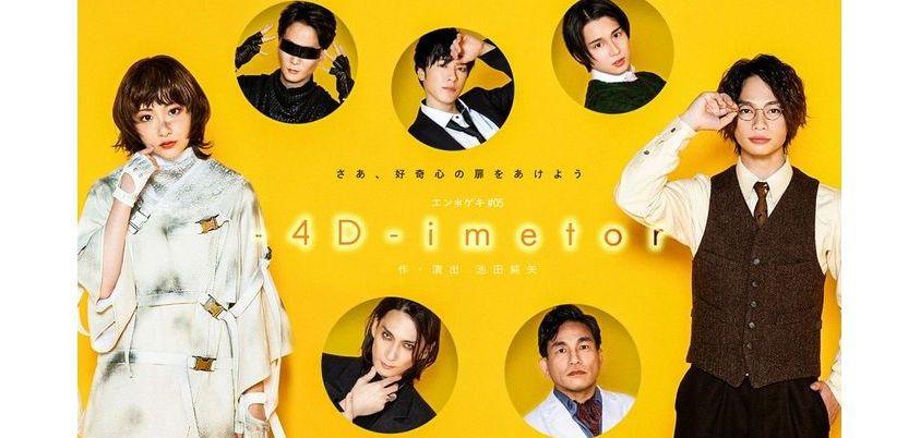 舞台『-4D-imetor』