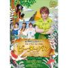 青山メインランドグループファンタジースペシャル ブロードウェイミュージカル『ピーターパン』