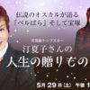 ライブ配信『元雪組トップスター 汀夏子さんの 人生の贈りもの』