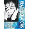 『BLACK&SHADOWS ブラックアンドシャドウズ―髙汐巴一人舞台―』