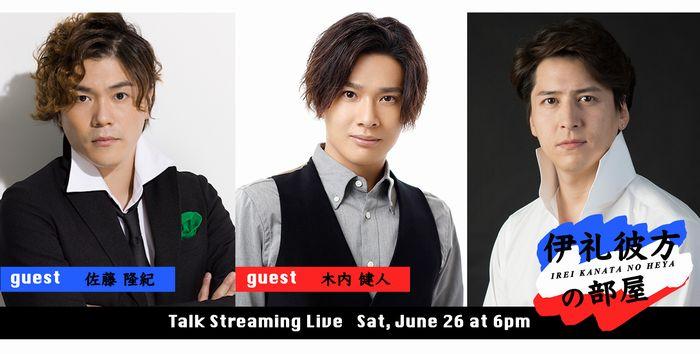 (画像左から)佐藤隆紀さん、木内健人さん、伊礼彼方さん