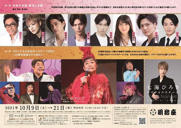 『令和千本桜~義経と弁慶/コロッケものまねオンステージ2021』