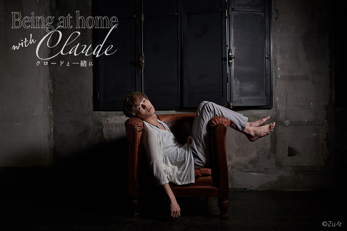 『Being at home with Claud ~クロードと一緒に〜』=©Zu々