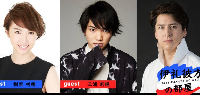 (画像左から)樹里咲穂さん、三浦宏規さん、伊礼彼方さん