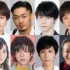 (上段左から)小西遼生さん、吉田雄さん、北村諒さん、神澤直也さん(下段左から) 熊谷彩春さん、加藤将さん、池岡亮介さん、駒田一さん
