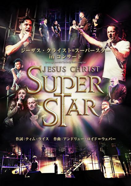 『ジーザス・クライスト=スーパースタ― in コンサート』