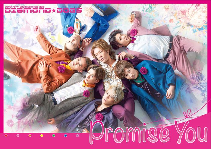 "SUPER ""D-☆"" CRUISING SHOW 2021 DIAMOND☆DOGS Promise You"