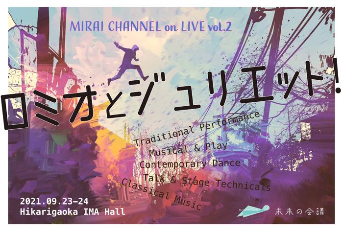Mirai CHANNEL on LIVE 2『ロミオとジュリエット!』ビジュアル