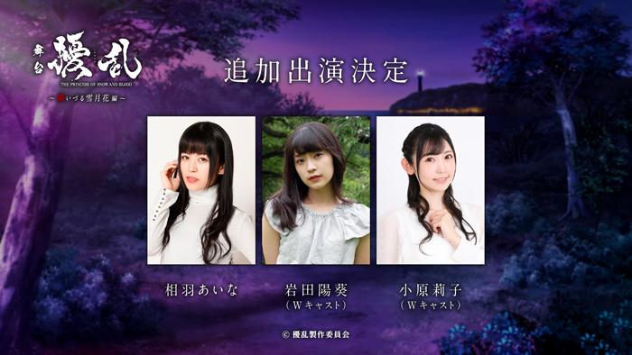 追加出演が決定した相羽あいなさん、岩田陽葵さん(Wキャスト)、小原莉子さん(Wキャスト)