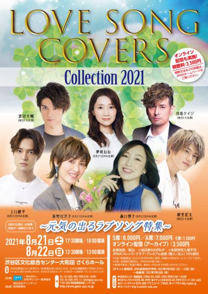 『LOVE SONG COVERS Collection 2021 ~元気の出るラブソング特集~』