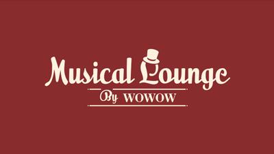 「WOWOWミュージカルラウンジ」ロゴ