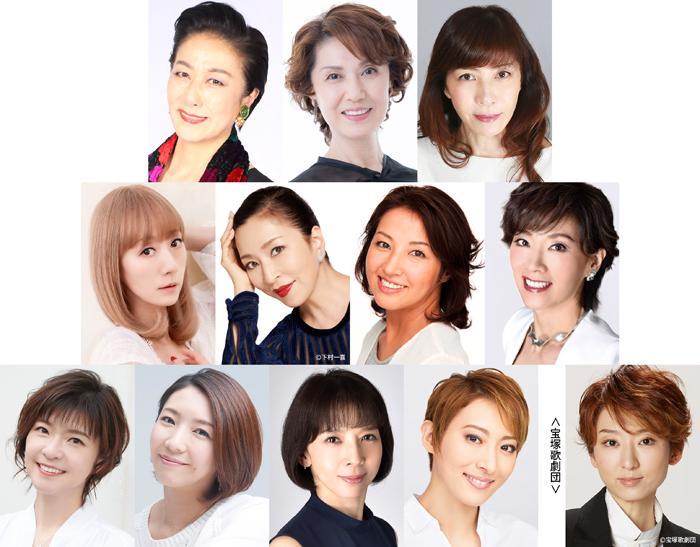 (上左から)髙汐巴さん、剣幸さん、安寿ミラさん、(中左から)涼風真世さん、真矢ミキさん、愛華みれさん、真琴つばささん、(下左から)彩輝なおさん、瀬奈じゅんさん、霧矢大夢さん、珠城りょうさん、凪七瑠海さん(宝塚歌劇団)