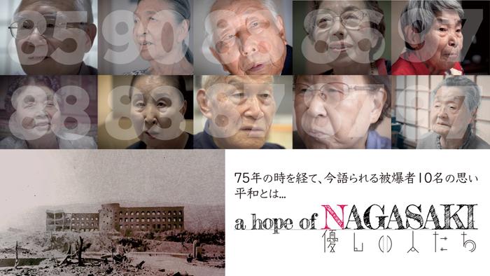 『a hope of NAGASAKI 優しい人たち』
