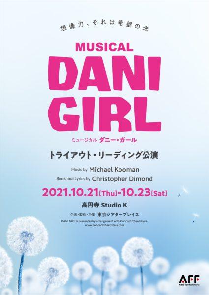 ミュージカル『DANI GIRL』チラシ表