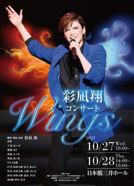 彩凪翔コンサート『Wings』