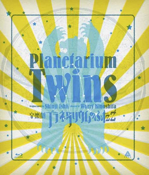 音楽劇『プラネタリウムのふたご』 Blu-rayジャケット