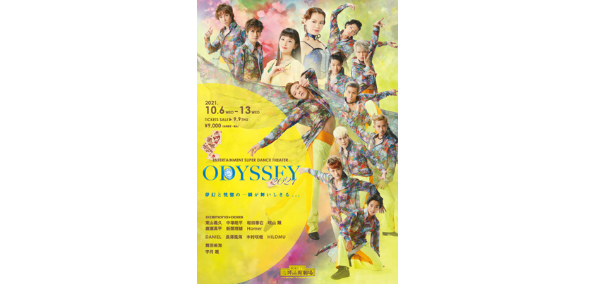 ENTERTAINMENT SUPER DANCE THEATER 『ODYSSEY 2021』