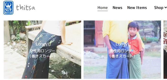 ミャンマーの民族衣装「ロンジー」などを販売している「thitsa」ホームページより