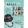 朗読劇『The Guys 消防士たち 〜世界貿易センタービルは消えても〜』