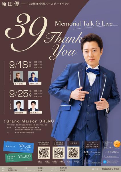 原田優一 30周年企画 バースデーイベント~Memorial Talk & Live~「39 -Thank You-」